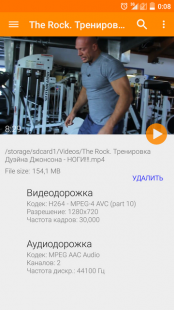 Видеоплеер VLC for Android