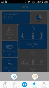Приложение SMA
