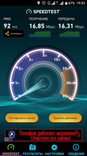 Скорость Интернета (приём, передача)