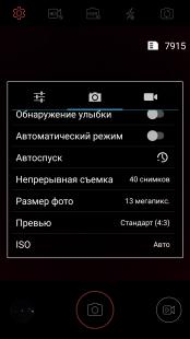 Приложение камеры в ZTE Blade V7