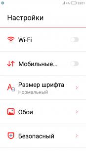 Простой режим интерфейса