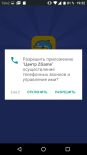 Разрешение доступа приложениям