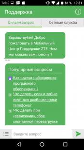 Поддержка ZTE на смартфоне