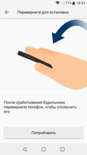 Управление жестами