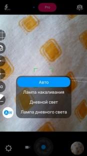 Режим Pro