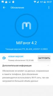 Обновление MiFavor 4.2