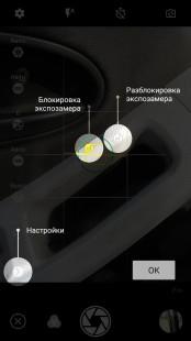 Интерфейс камеры в ZTE Blade V8 Mini