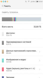В телефоне ZTE Nubia M2 lite доступно 22 гигабайта памяти