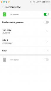 Настройки SIM-карты