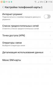 Настройка SIM-карты
