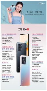 ZTE S30 5G