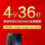 За 4 минуты и 36 секунд продано 52 800 смартфонов Nubia Z7